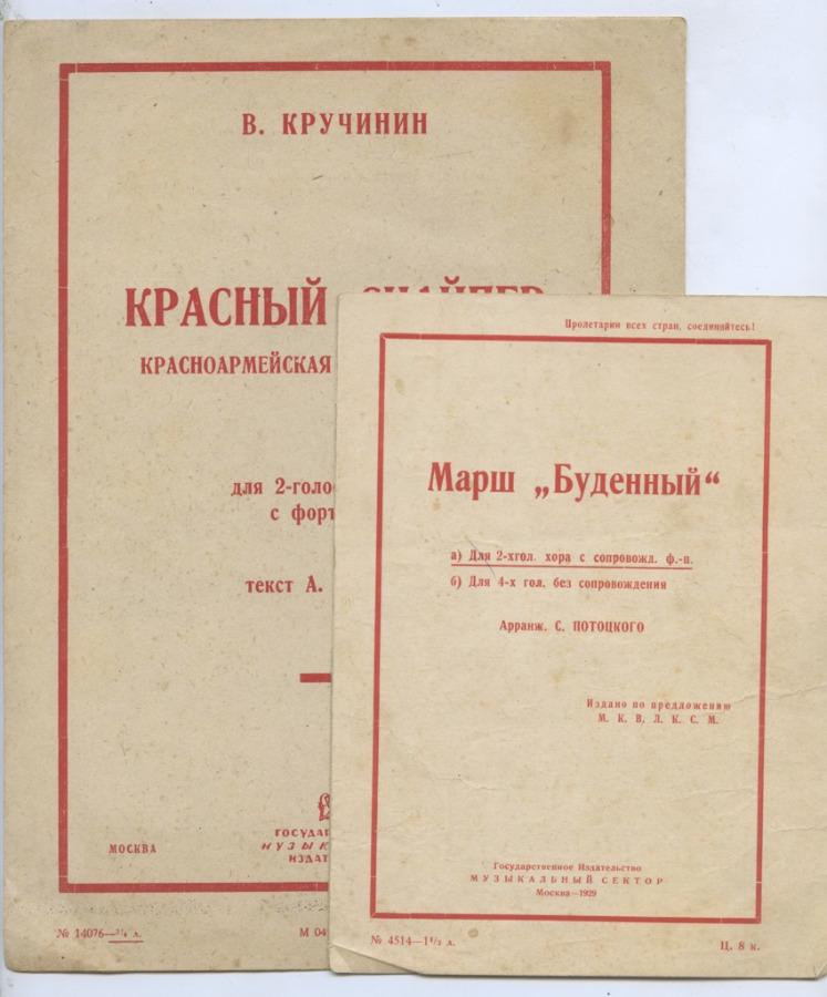 Набор нотных изданий (4 и 5 стр.) 1929, 1933 (СССР)