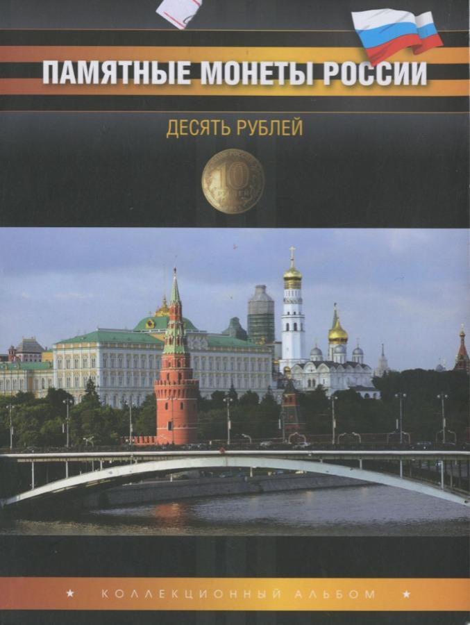 Набор юбилейных монет 10 рублей (вальбоме) 2010-2013 (Россия)