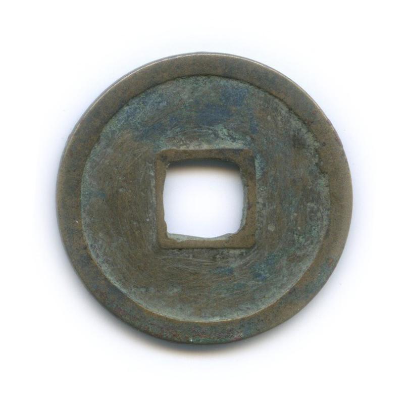 1 кэш, Кайюань 732-907 (Китай)