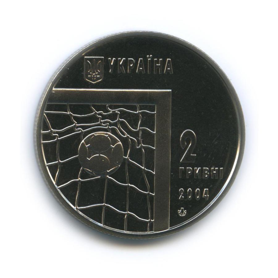 2 гривны — Чемпионат мира пофутболу 2006 2004 года (Украина)