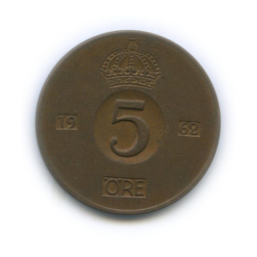 5 эре 1962 года (Швеция)