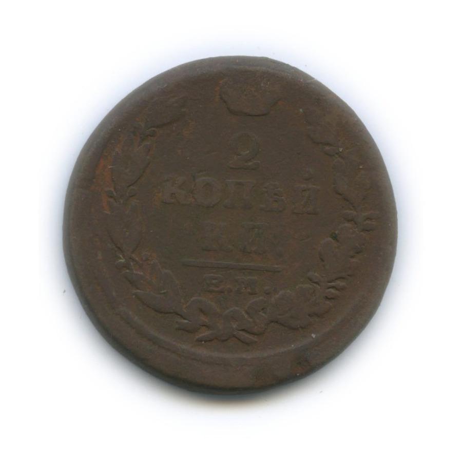2 копейки 1815 года ЕМ НМ(?) (Российская Империя)