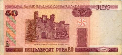 50 рублей 2000 года (Беларусь)
