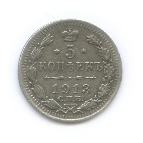 5 копеек 1913 года СПБ ВС (Российская Империя)
