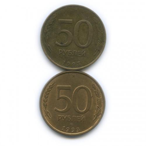 Набор монет 50 рублей (магнит, немагнит) 1993 года ММД, ЛМД (Россия)