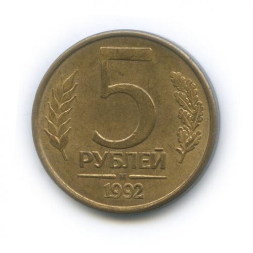 5 рублей 1992 года М (Россия)