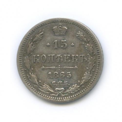 15 копеек 1865 года СПБ НФ (Российская Империя)