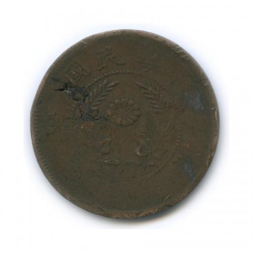 20 кэш, провинция Хунань 1920 года (Китай)
