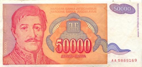50000 динаров 1994 года (Югославия)