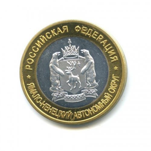 Жетон «10 рублей - Ямало-Ненецкий АО» (копия) (Россия)