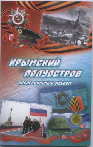 Альбом для монет «Крымский полуостров» (Россия)