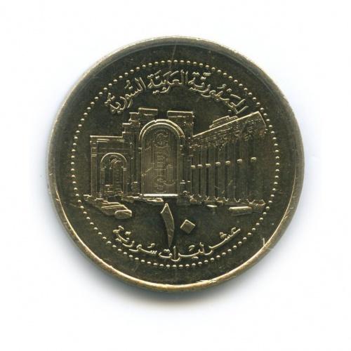 10 фунтов 2003 года (Сирия)