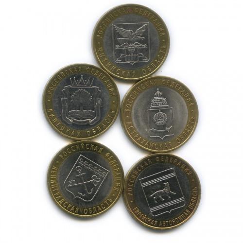 Набор монет 10 рублей — Российская Федерация - Области 2005-2009 СПМД, ММД (Россия)