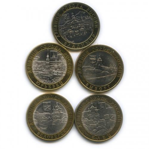 Набор монет 10 рублей - Древние города России 2008-2012 СПМД (Россия)