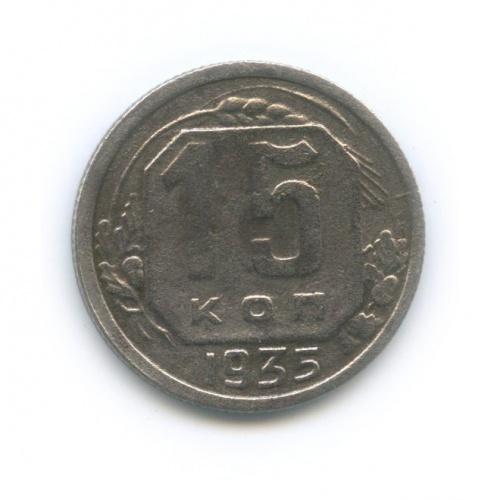 15 копеек 1935 года (СССР)