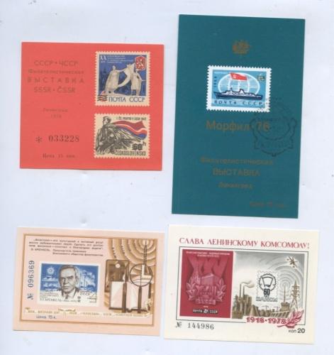 Набор почтовых марок (сувенирные) (СССР)