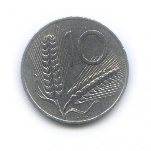 10 лир 1967 года (Италия)