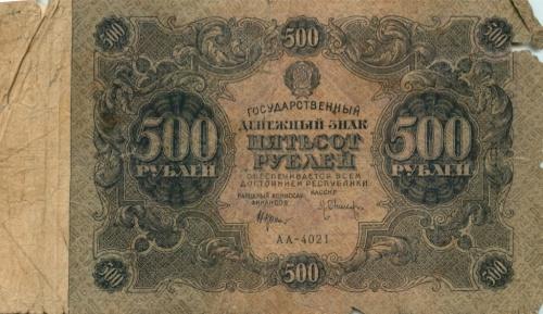 500 рублей 1922 года (СССР)