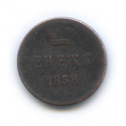 Денежка (1/2 копейки) 1858 года (Российская Империя)