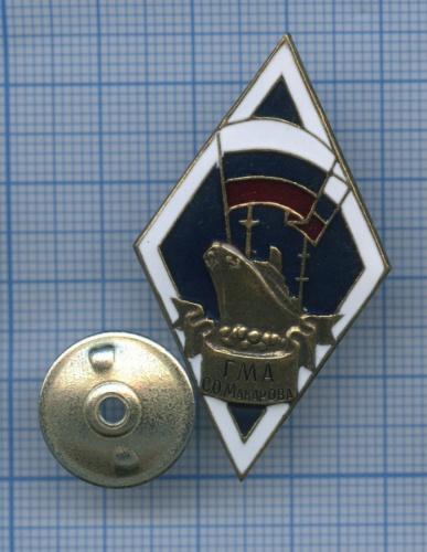 Знак нагрудный «ГМА С. О. Макарова» (Россия)