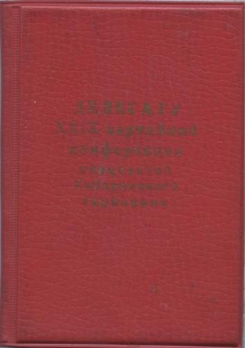 Блокнот «Делегату XXIX партийной конференции Хабаровского гарнизона» (СССР)