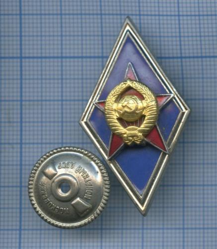 Знак нагрудный «Высшее вонное училище» ММД (СССР)