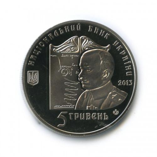 5 гривен — Петля Нестерова 2013 года (Украина)