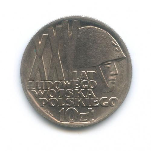 10 злотых — 25 лет смомента образования народной армии 1968 года (Польша)