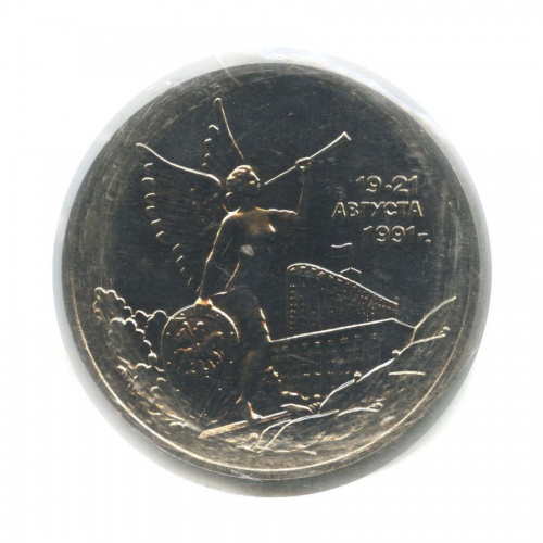 3 рубля — Победа демократических сил России 19-21 августа 1991 года (в запайке) 1992 года (Россия)