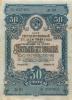 50 рублей (облигация) 1948 года (СССР)