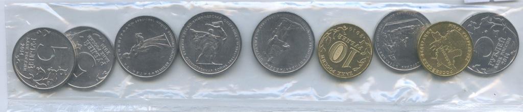Набор монет - Великая Отечественная война 1941-1945 гг., Крым (взаводской запайке) 2014 года (Россия)