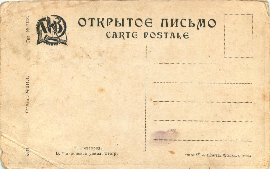 Открытое письмо «Нижний Новгород» (СССР)