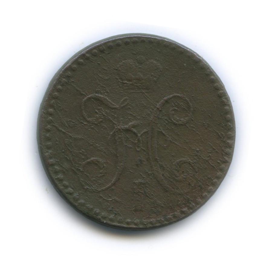 2 копейки серебром 1843 года СПМ (Российская Империя)