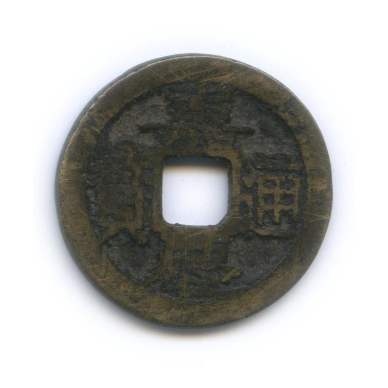 1 кэш, Цзяцин 1796-1820 (Китай)