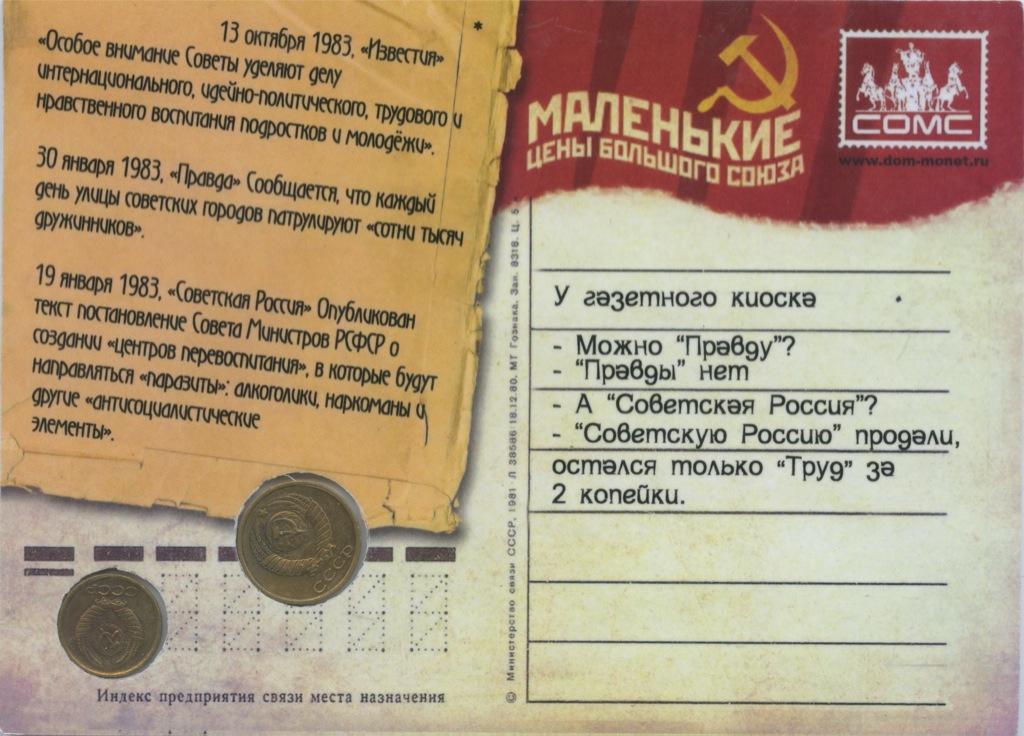 Набор монет «Маленькие цены большого Союза» (воткрытке) 1981, 1987 (СССР)