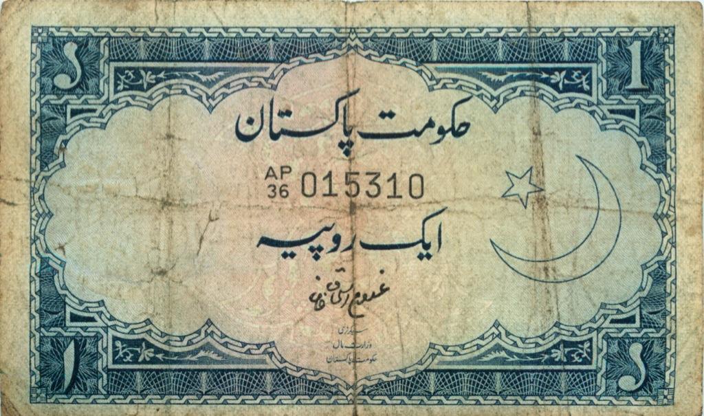 1 рупия, Пакистан