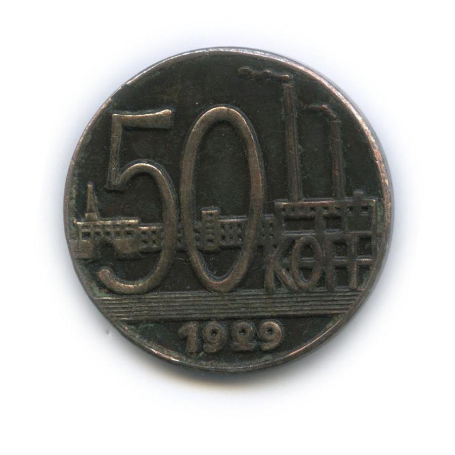 Жетон «50 копеек 1929, СССР»