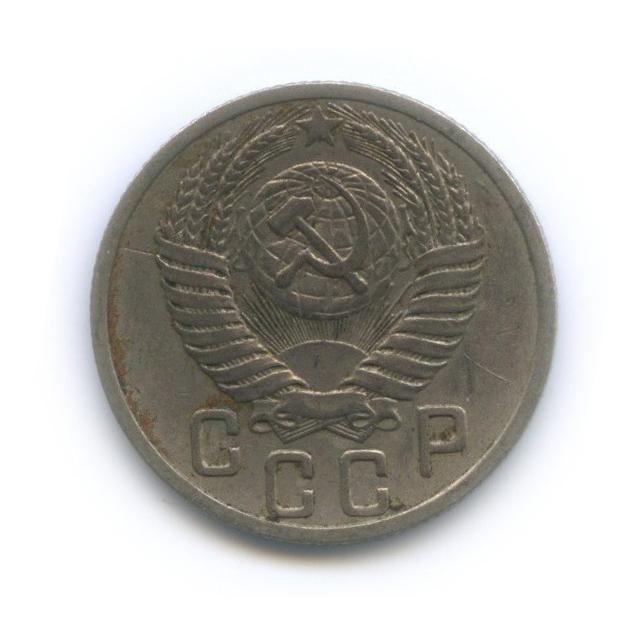 15 копеек 1951 года (СССР)