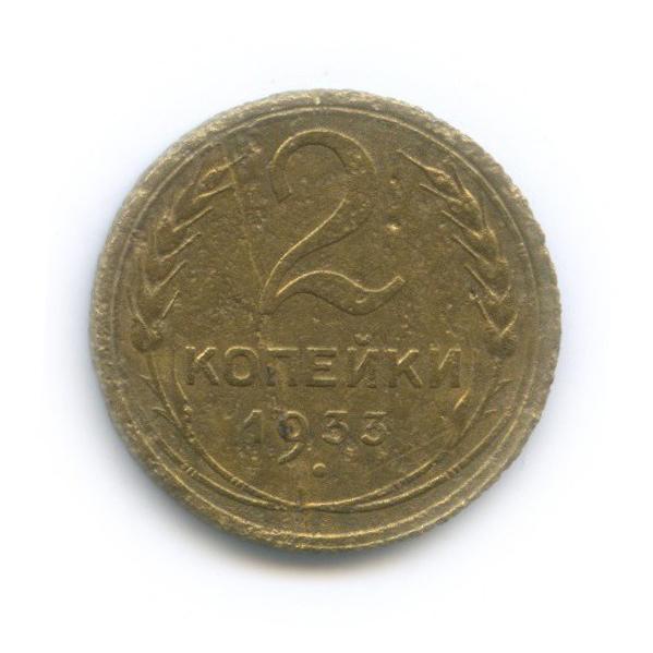 2 копейки 1933 года (СССР)