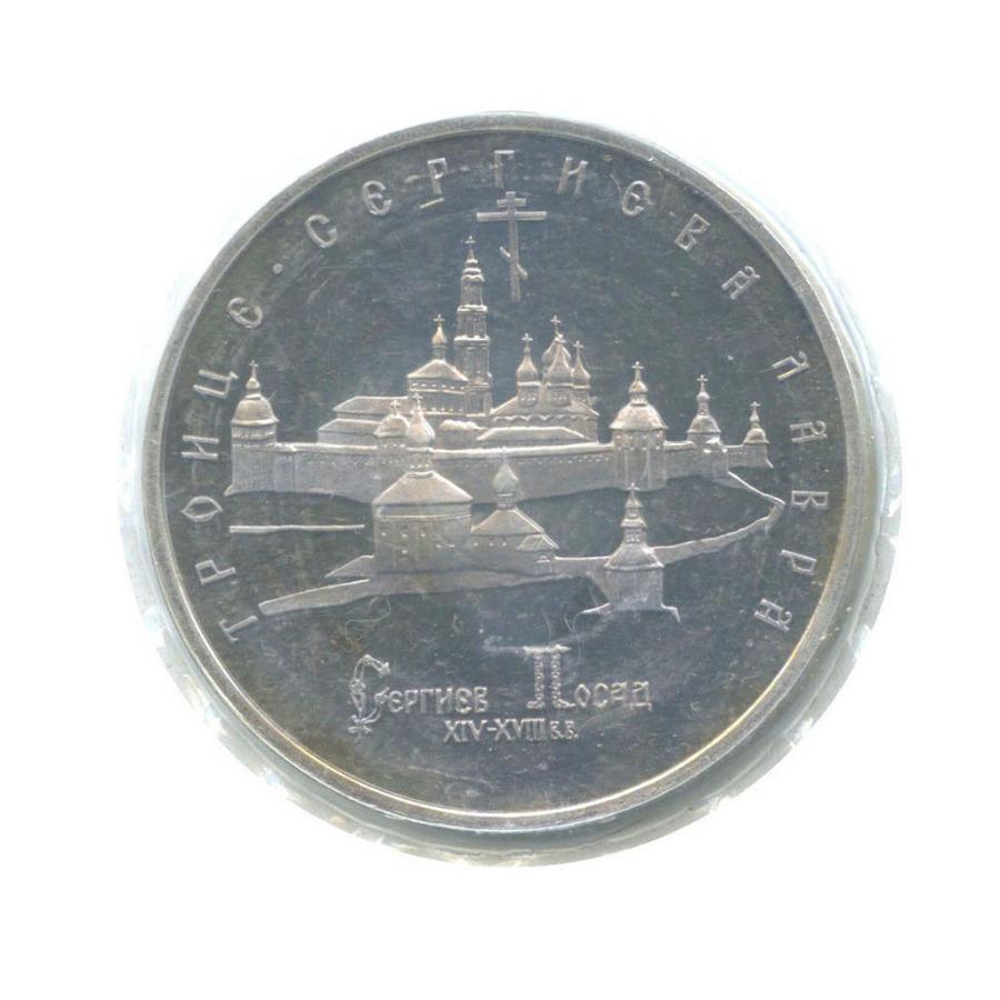 5 рублей — Троице-Сергиева лавра вгороде Сергиев Посад (взапайке) 1993 года (Россия)