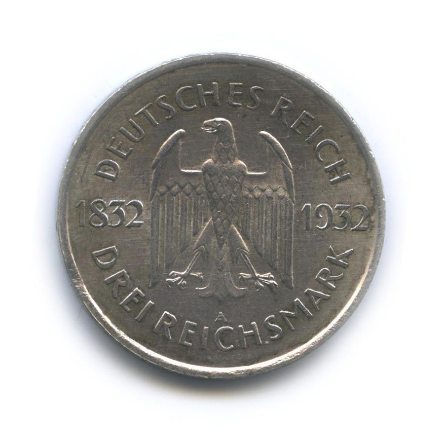 3 рейхсмарки - 100-летие содня сметри Гетте 1832-1932 гг. 1932 года А (Германия)