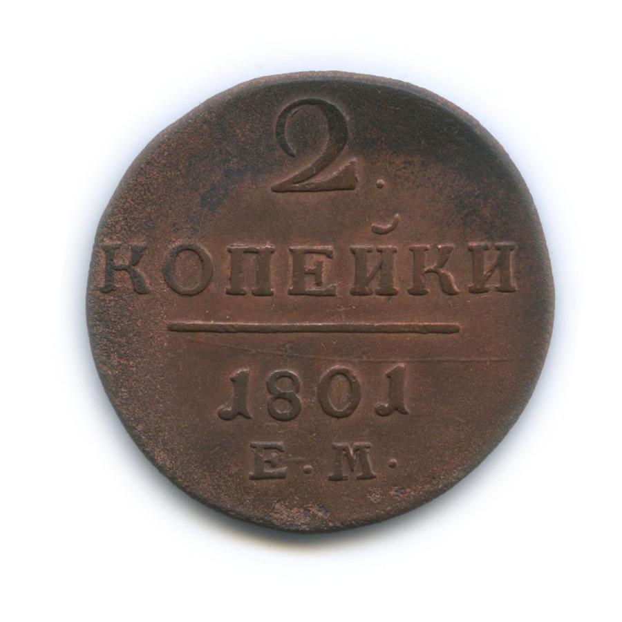 2 копейки 1801 года ЕМ (Российская Империя)