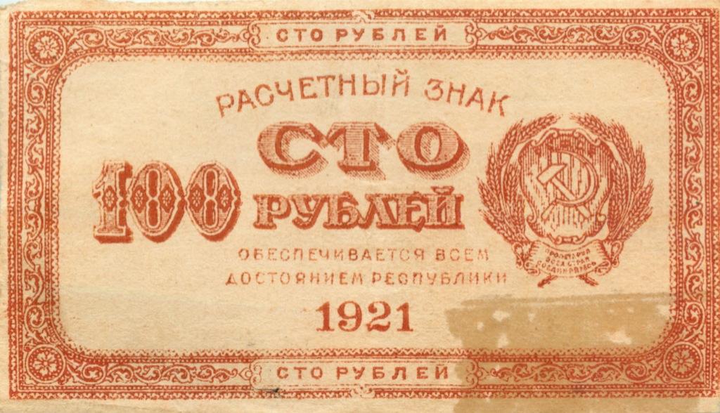 100 рублей (расчетный знак) 1921 года (СССР)