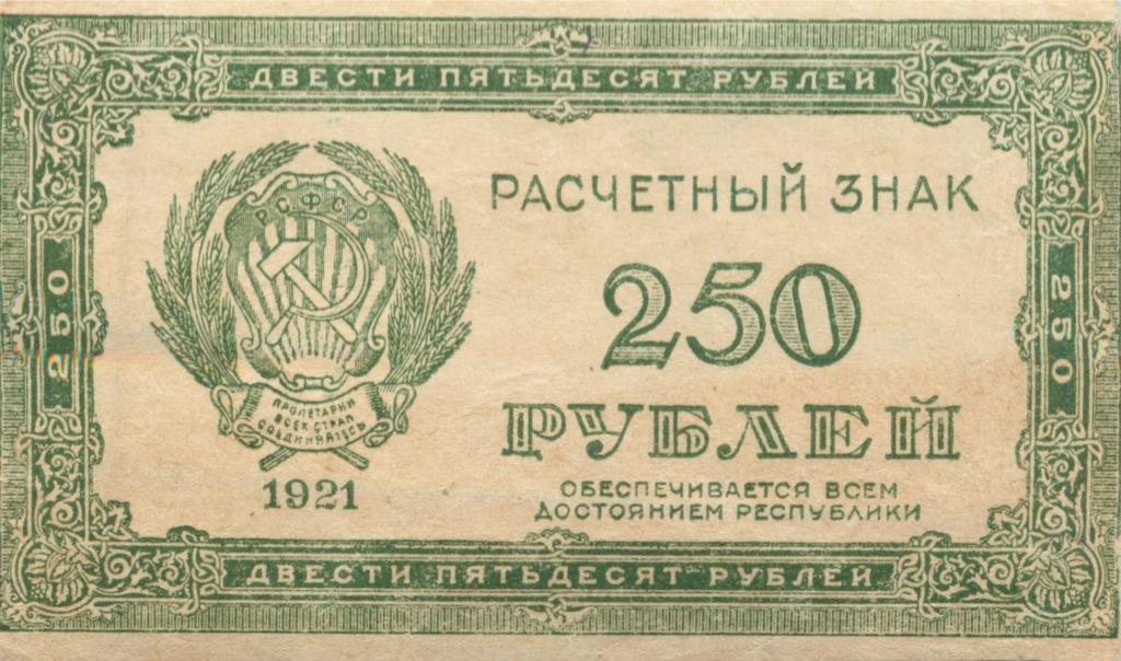 250 рублей (расчетный знак) 1921 года (СССР)