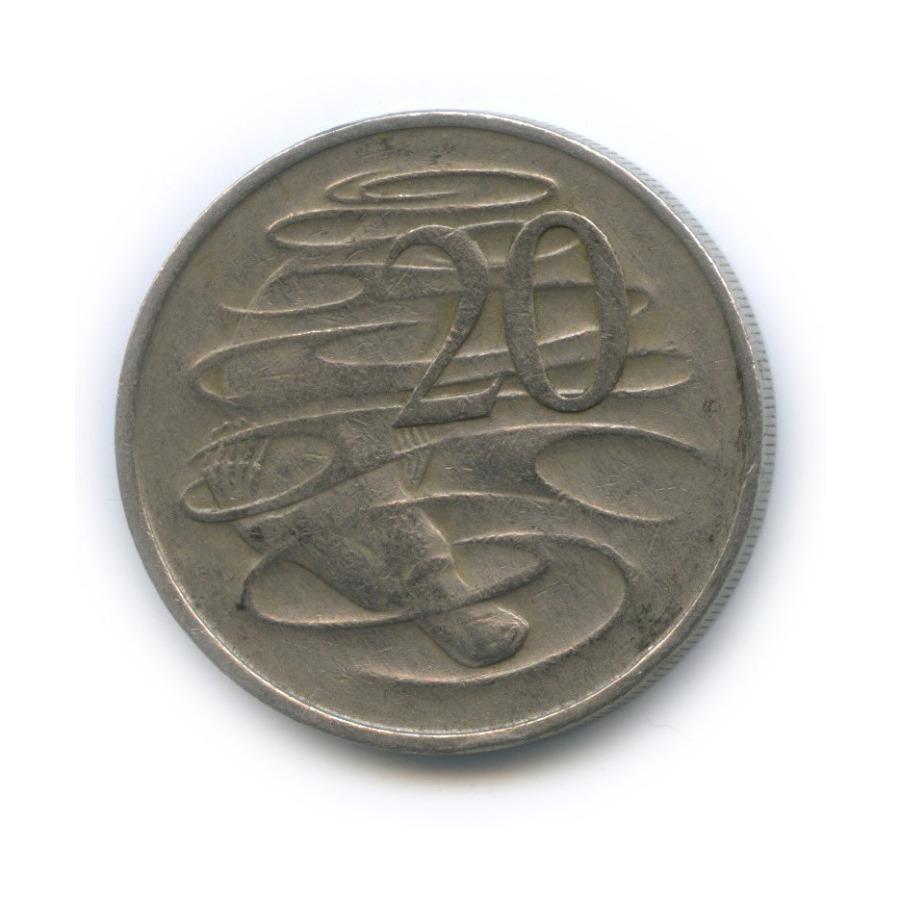 20 центов 1967 года (Австралия)