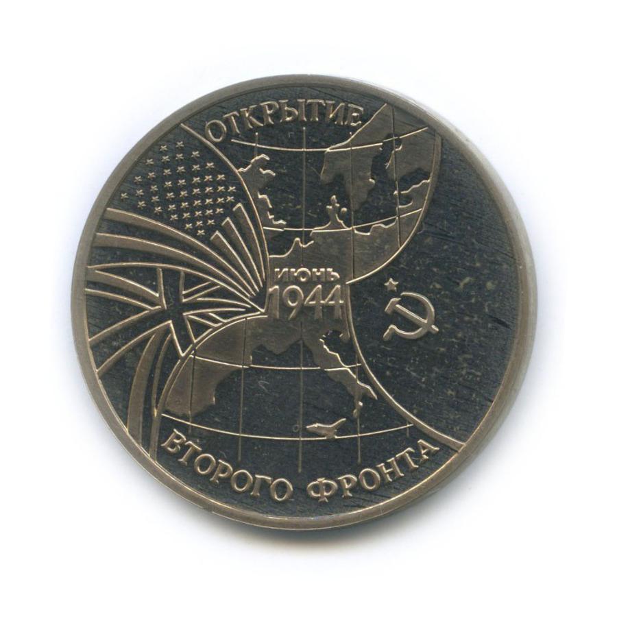 3 рубля — Открытие второго фронта виюне 1944 1994 года (Россия)