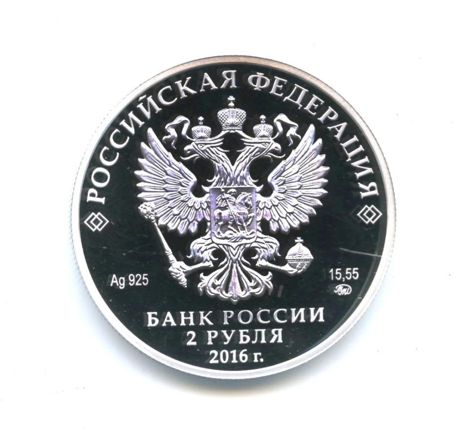 2 рубля - Красная книга - Алкиной (с сертификатом) 2016 года ММД (Россия)