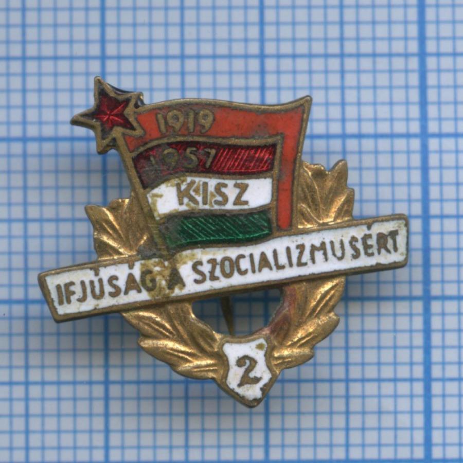 Знак «KISZ» (комсомол) 1957 года (Венгрия)
