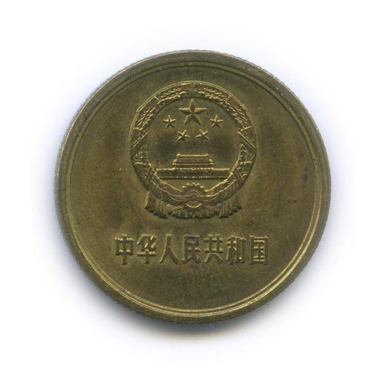 2 джао 1981 года (Китай)