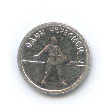 Жетон водочный «1 червонец - Сеятель», 999 проба серебра 2013 года ОРГ (Россия)